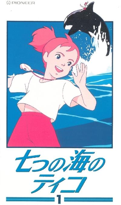 постер аниме Тико и её друзья