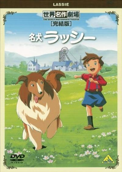 постер аниме Славный пёс Лесси