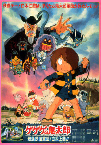 постер аниме Щелкунчик Китаро - Фильм (1986, лето)