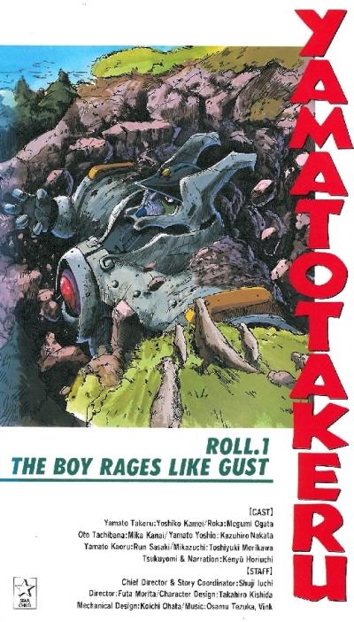 постер аниме Yamato Takeru