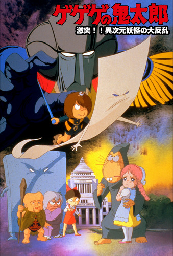 постер аниме Щелкунчик Китаро - Фильм (1986, зима)