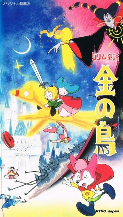 постер аниме Grimm Douwa: Kin no Tori
