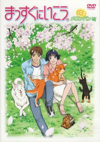 постер аниме Massugu ni Ikou. (2004)