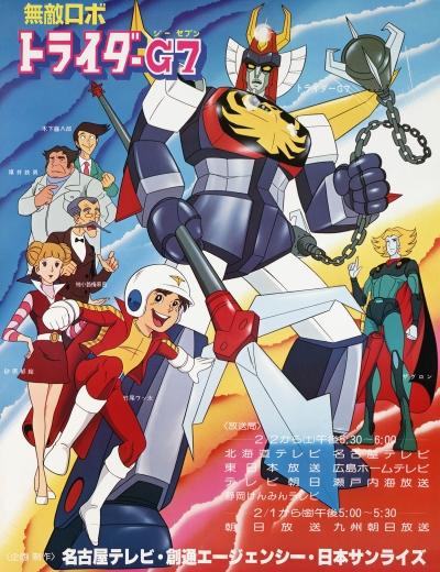 постер аниме Muteki Robo Trider G7