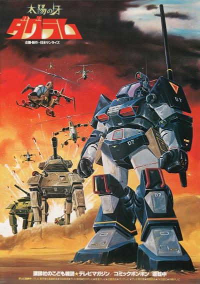 постер аниме Taiyou no Kiba Dougram
