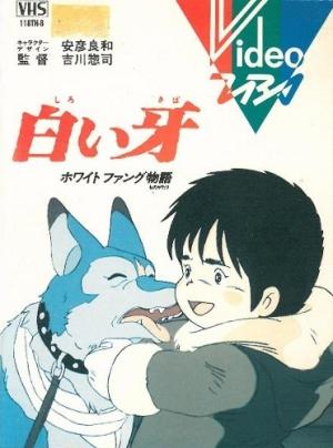 постер аниме Shiroi Kiba: White Fang Monogatari