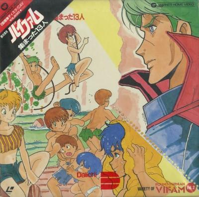 постер аниме Ginga Hyouryuu Vifam: Atsumatta 13-nin