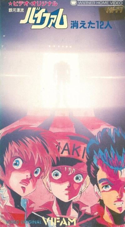 постер аниме Ginga Hyouryuu Vifam: Kieta 12-nin