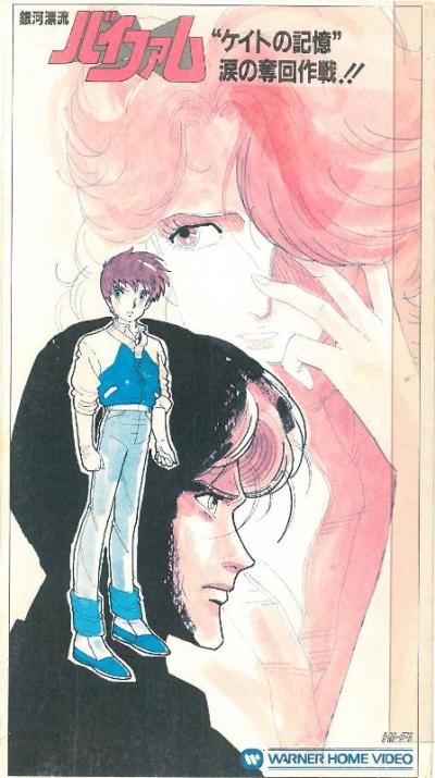 постер аниме Round Vernian Vifam: Keito no Kioku Namida no Dakkai Sakusen
