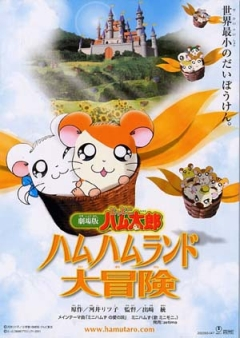 постер аниме Gekijouban Tottoko Hamtarou: Ham-Ham Land Daibouken