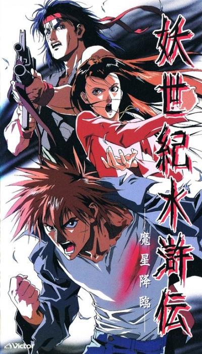 постер аниме Youseiki Suikoden: Masei Kourin