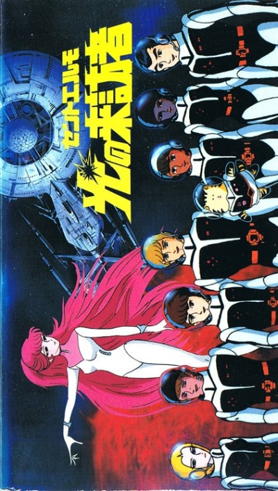 постер аниме Saint Elmo: Hikari no Raihousha