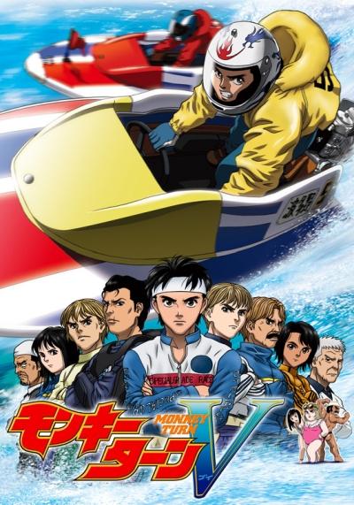 постер аниме Monkey Turn V