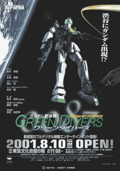 постер аниме Мобильный воин ГАНДАМ: Новый опыт 0087 - Зеленые дайверы