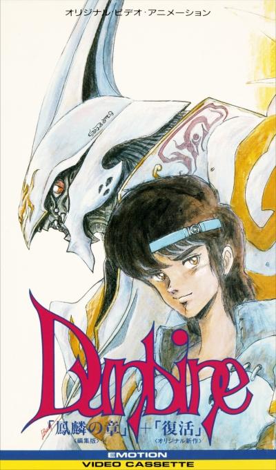 постер аниме Seisenshi Dunbine: New Story of Aura Battler Dunbine