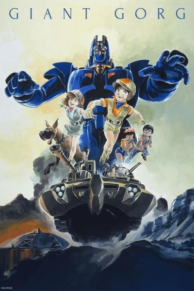 постер аниме Kyoshin Gorg