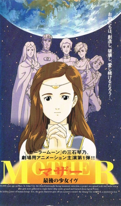 постер аниме Mother: Saigo no Shoujo Eve