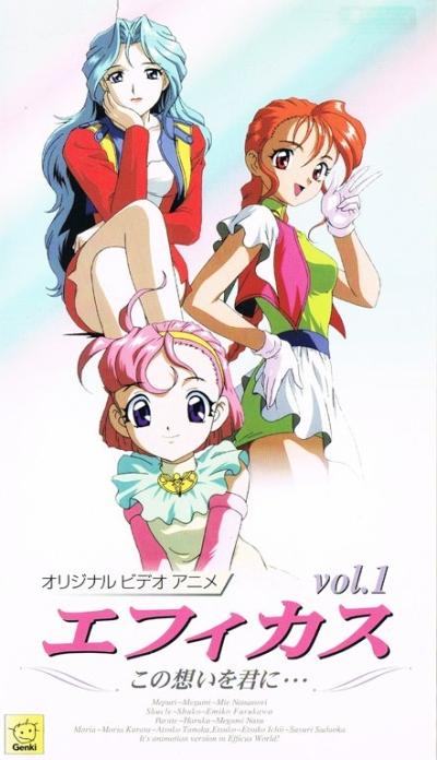 постер аниме Efficus: Kono Omoi o Kimi ni...