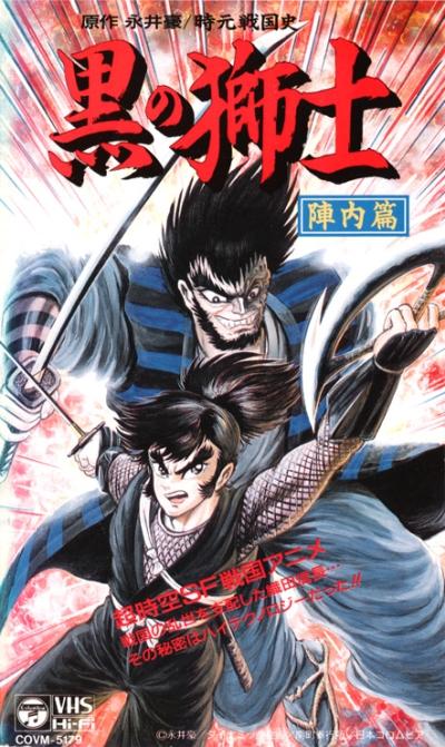 постер аниме Jigen Sengokushi: Kuro no Shishi - Jinnai Hen