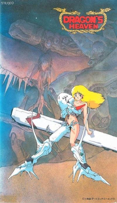 постер аниме Dragon's Heaven