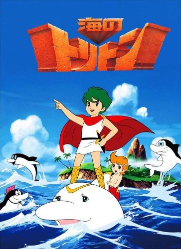 постер аниме Umi no Triton
