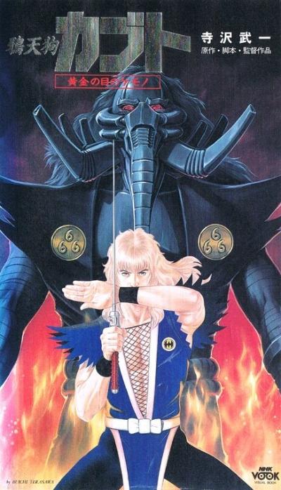 постер аниме Karasu Tengu Kabuto: Ougon no Me no Kemono