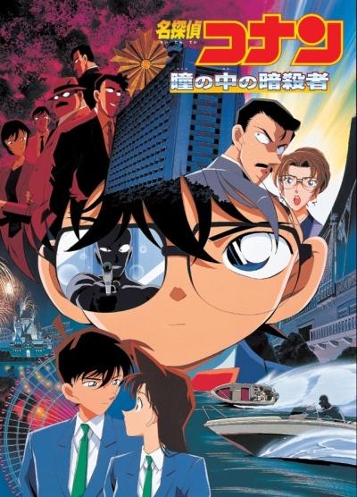 Детектив Конан (фильм 04) / Detective Conan: Captured In Her Eyes [2000]