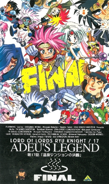 постер аниме Haou Taikei Ryuu Knight: Adeu Legend Final