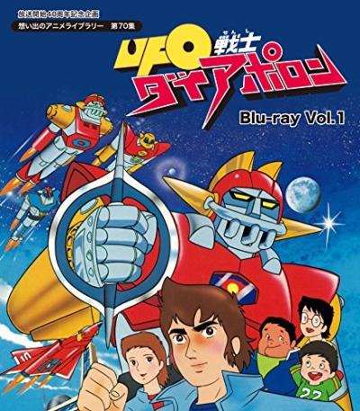 постер аниме UFO Senshi Dai Apolon