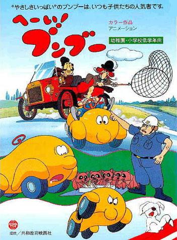 постер аниме Hey! Bumboo