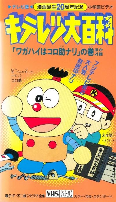 постер аниме Kiteretsu Daihyakka