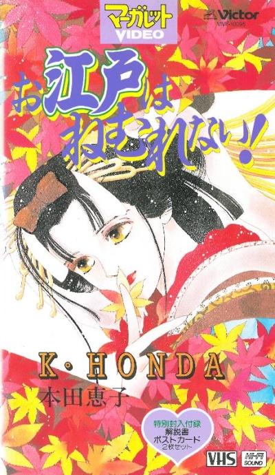 постер аниме Oedo wa Nemurenai!
