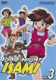 постер аниме Tobe! Isami