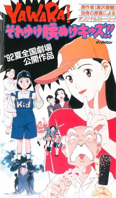 постер аниме Явара! (фильм)
