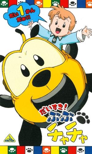 постер аниме Daisuki! BuBu ChaCha