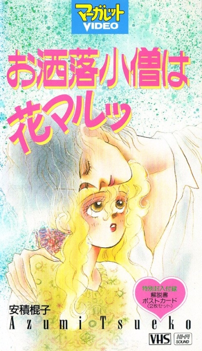 постер аниме Oshare Kozou wa Hanamaru