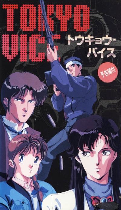 постер аниме Tokyo Vice