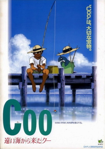 постер аниме Coo: Tooi Umi Kara Kita Coo