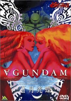 постер аниме ГАНДАМ: Объединение (фильм второй)