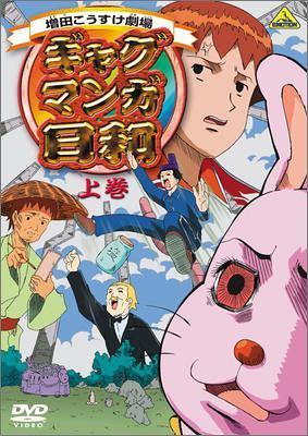 постер аниме Театр Косукэ Масуды