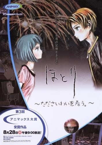 постер аниме Hotori: Tada Saiwai o Koinegau