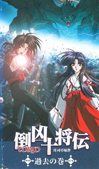 постер аниме Десять токийских воинов OVA-1