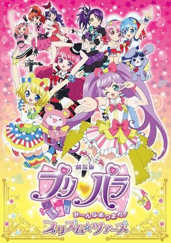 постер аниме Gekijouban PriPara: Minna Atsumare! Prism Tours