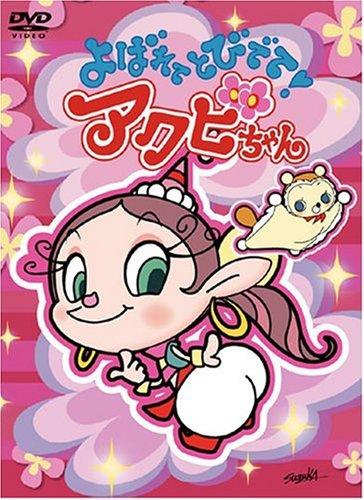 постер аниме Yobarete Tobidete Akubi-chan