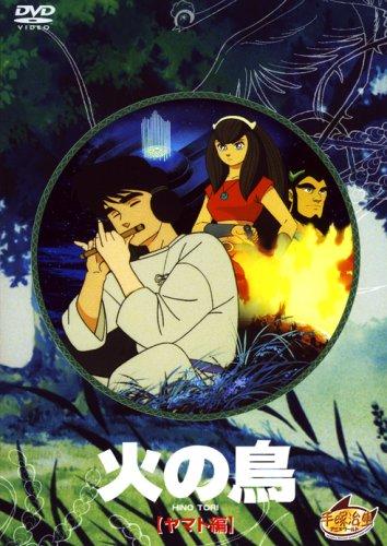 постер аниме Жар-птица: Глава о Ямато