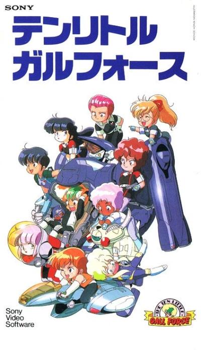 постер аниме The Ten Little Gall Force