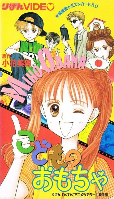 постер аниме Детская игрушка OVA