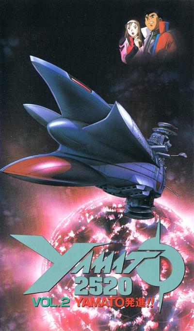 постер аниме Ямато 2520