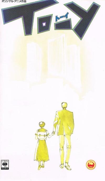 постер аниме Той
