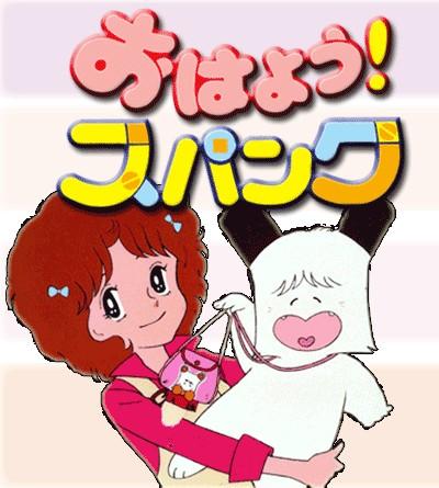 постер аниме Ohayou! Spank